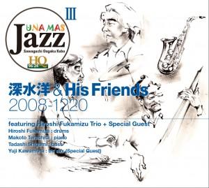 Hiroshi Fukamizu 96kHz/24bit